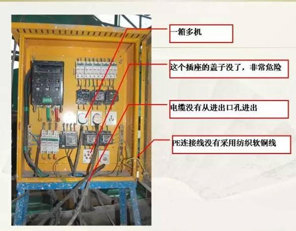 钢结构施工临时用电常见的八个安全性问题